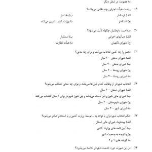 آزمون کارشناس امور شوراها و شهرداری ها