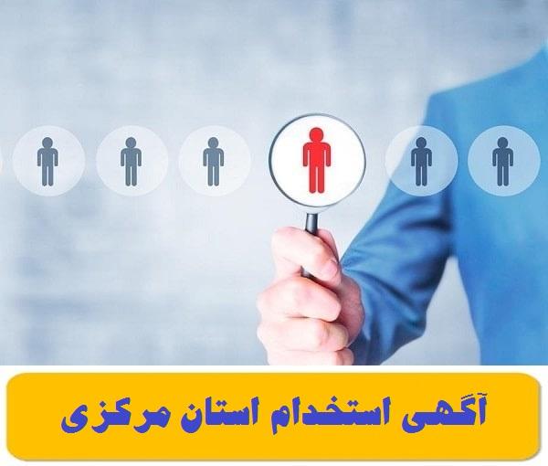 آگهی استخدام استان مرکزی