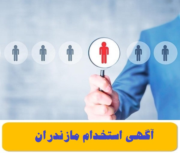 آگهی استخدام مازندران