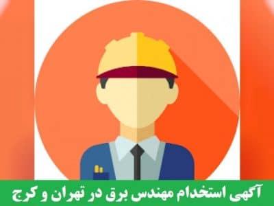 آگهی استخدام مهندس برق در تهران و کرج