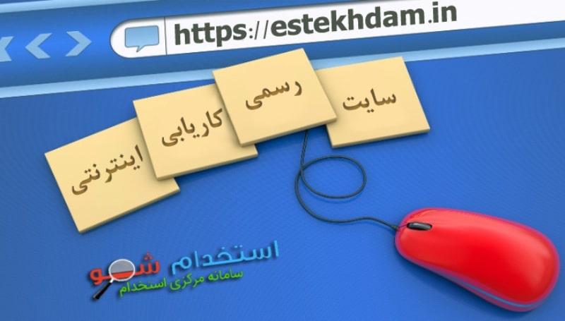 آگهی های استخدام