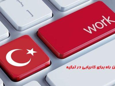 بهترین راه برای کاریابی در ترکیه