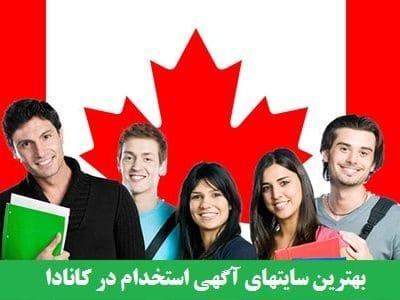 بهترین سایتهای آگهی استخدام در کانادا