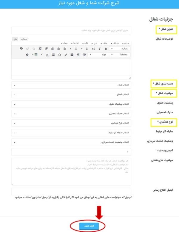 ثبت آگهی استخدام رایگان
