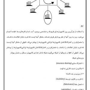 جزوه شبکههای کامپیوتری برای استخدامی