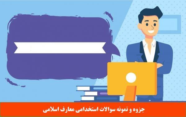 جزوه و نمونه سوالات استخدامی معارف اسلامی
