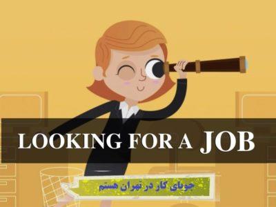 جویای کار در تهران هستم