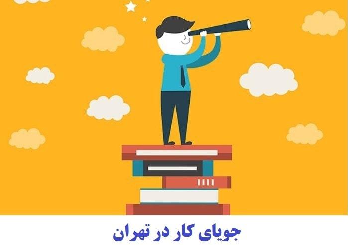جویای کار در تهران