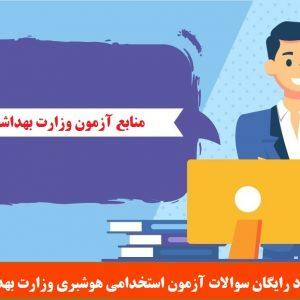 دانلود رایگان سوالات آزمون استخدامی هوشبری وزارت بهداشت