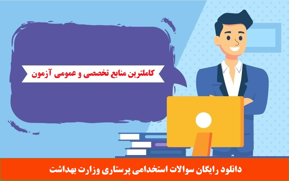 دانلود رایگان سوالات استخدامی پرستاری وزارت بهداشت