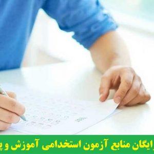 دانلود رایگان منابع آزمون استخدامی آموزش و پرورش