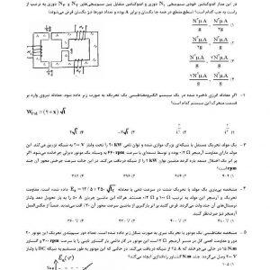 دانلود سوالات استخدامی مهندسی برق وزارت بهداشت