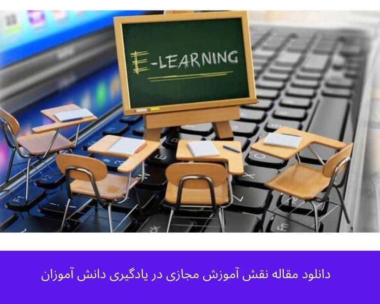دانلود مقاله نقش آموزش مجازی در یادگیری دانش آموزان