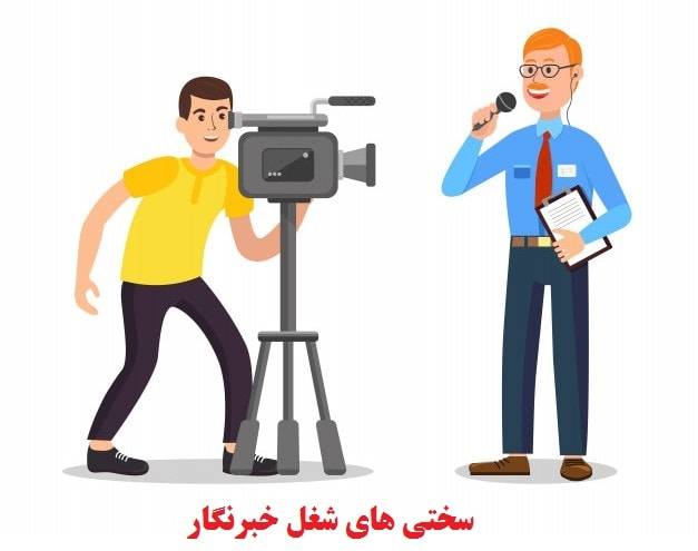 سختی های شغل خبرنگار