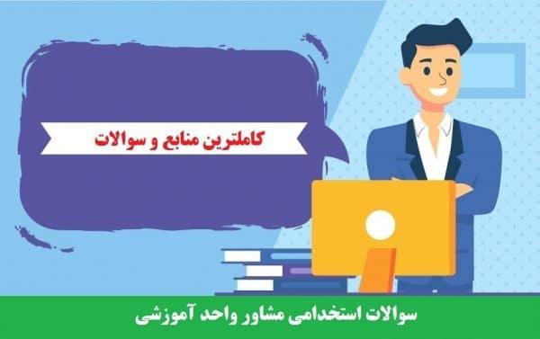 سوالات استخدامی مشاور واحد آموزشی