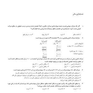 سوالات استخدامی وزارت بهداشت رشته حسابداری