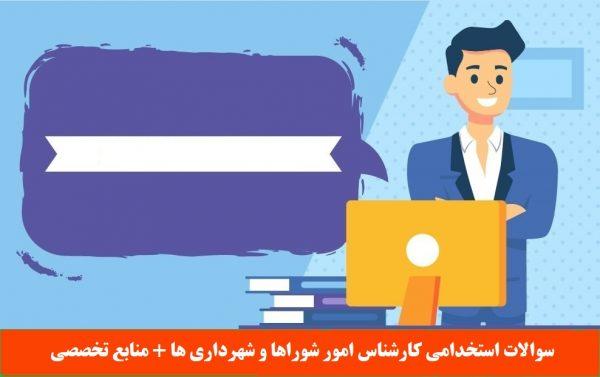 سوالات استخدامی کارشناس امور شوراها و شهرداری ها + منابع تخصصی
