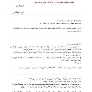 سوالات حقوق اداری 1 دانشگاه ازاد