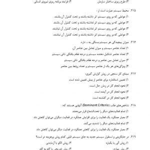 سوالات کارشناس امور اداری وزارت بهداشت