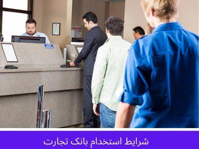 شرایط استخدام بانک تجارت