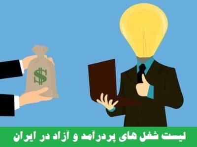 لیست شغل های پردرآمد و آزاد در ایران