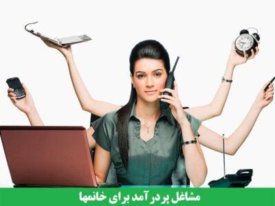 مشاغل پردرآمد برای خانمها