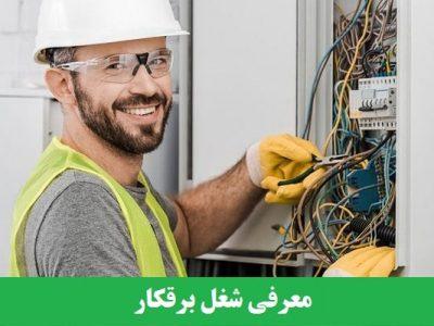 معرفی شغل برقکار