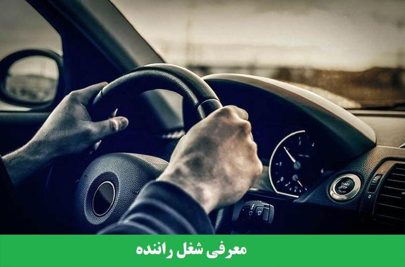 معرفی شغل راننده