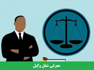 معرفی شغل وکیل