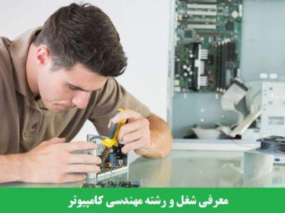 معرفی شغل و رشته مهندسی کامپیوتر