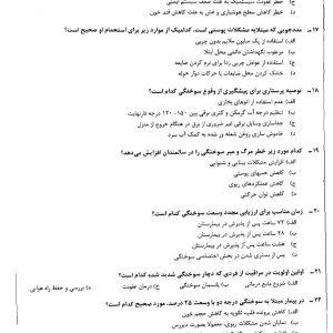 منابع آزمون استخدامی پرستاری وزارت بهداشت