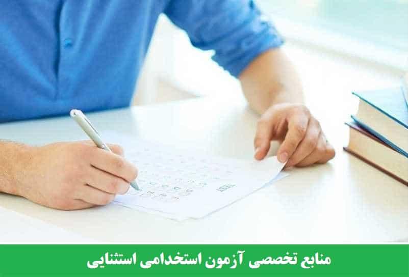 منابع تخصصی آزمون استخدامی استثنایی