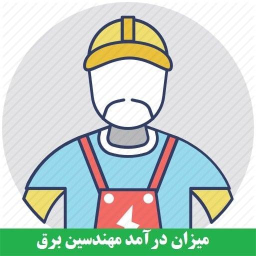 میزان درآمد مهندسین برق در شرکت های تهران و کرج