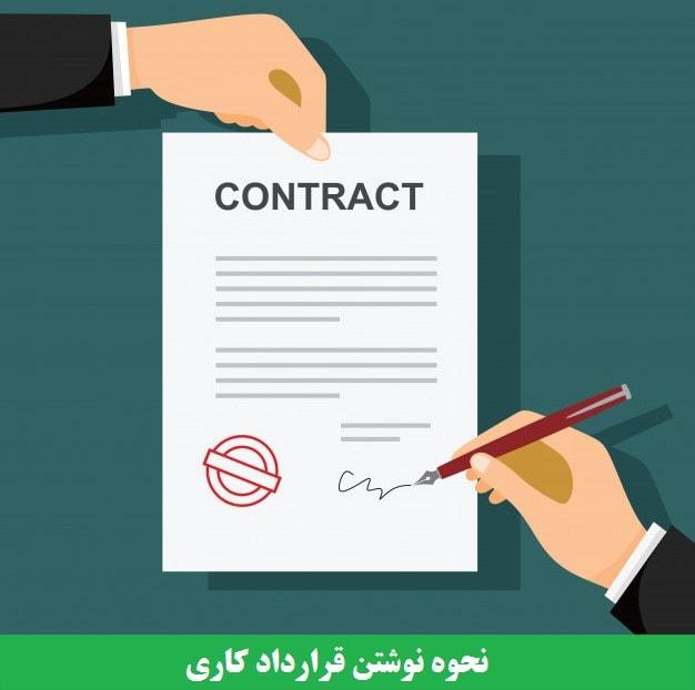 نحوه نوشتن قرارداد کاری