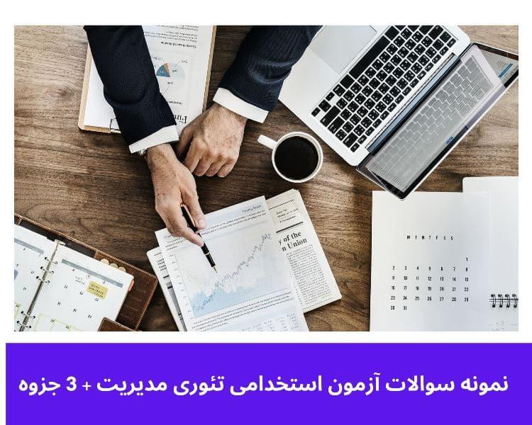 نمونه سوالات آزمون استخدامی تئوری مدیریت + 3 جزوه