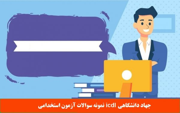 نمونه سوالات آزمون استخدامی icdl جهاد دانشگاهی