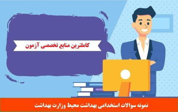 نمونه سوالات استخدامی بهداشت محیط وزارت بهداشت