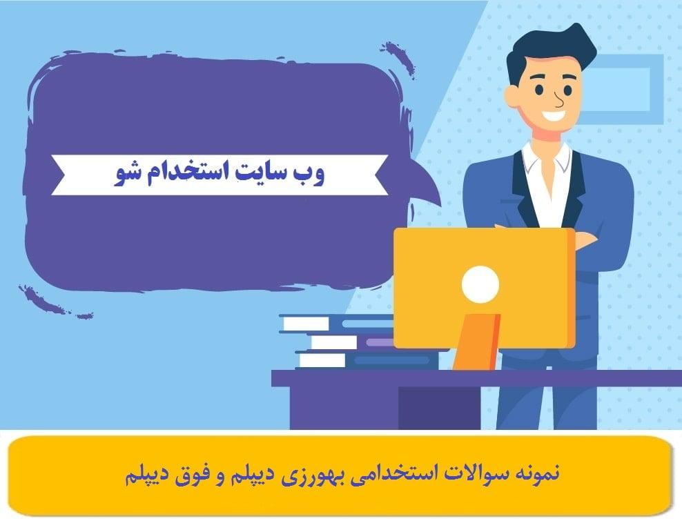 نمونه سوالات استخدامی بهورزی دیپلم و فوق دیپلم