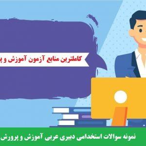 نمونه سوالات استخدامی دبیری عربی آموزش و پرورش