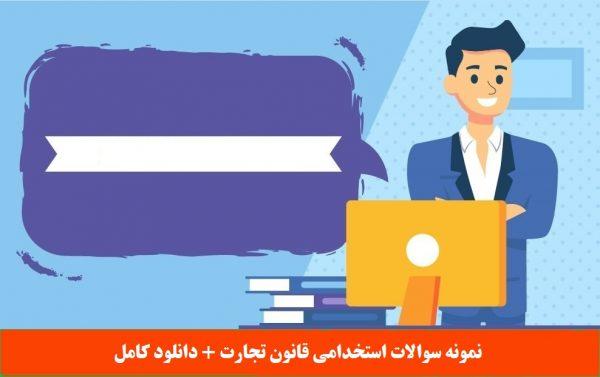 نمونه سوالات استخدامی قانون تجارت