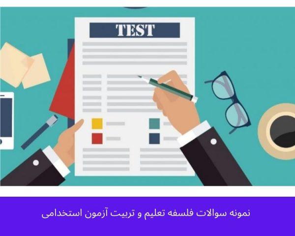 نمونه سوالات فلسفه تعلیم و تربیت آزمون استخدامی