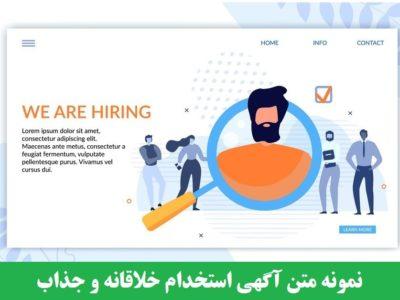 نمونه متن آگهی استخدام خلاقانه و جذاب