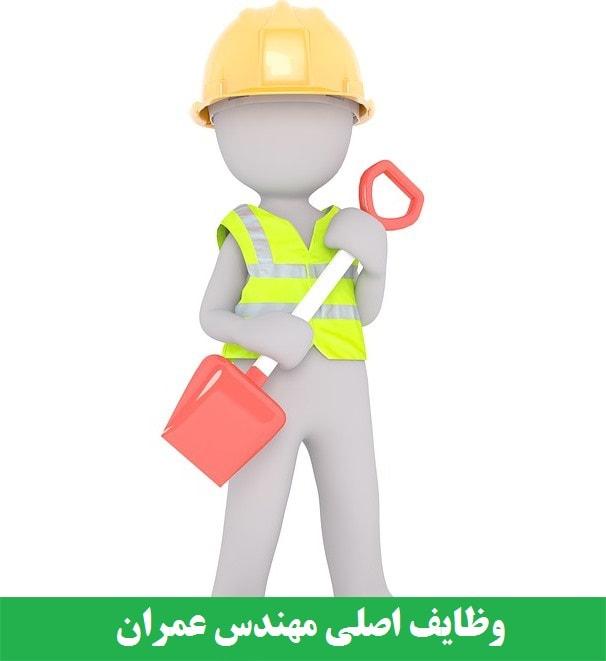 وظایف اصلی مهندس عمران