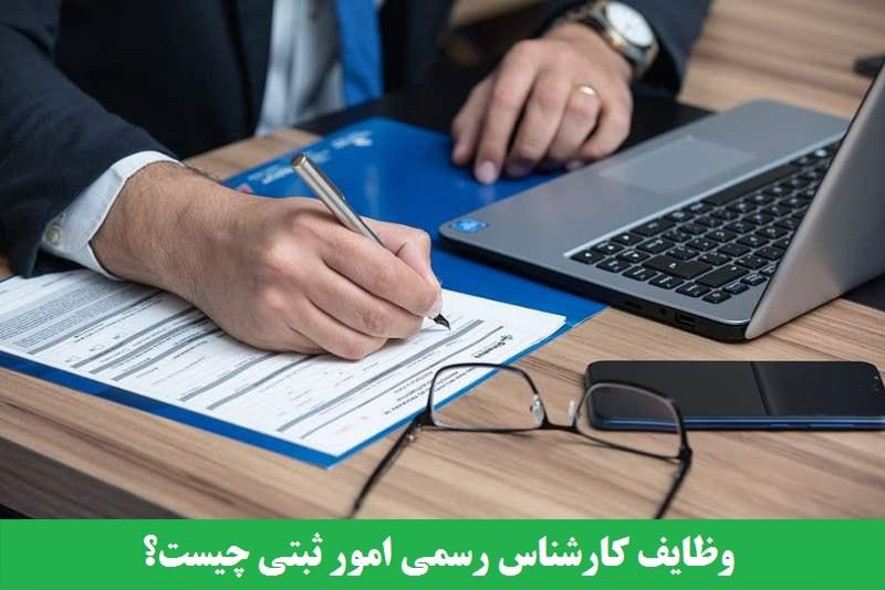وظایف کارشناس رسمی امور ثبتی چیست؟