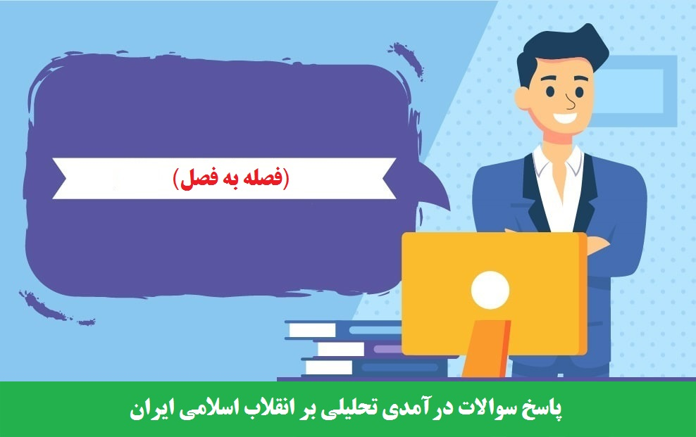 پاسخ سوالات درآمدی تحلیلی بر انقلاب اسلامی ایران