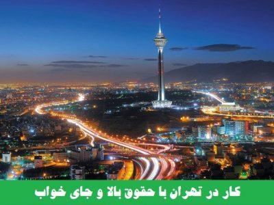 کار در تهران با حقوق بالا و جای خواب