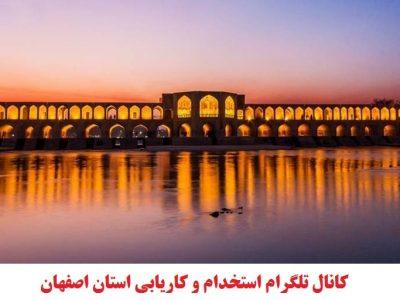 کانال تلگرام استخدام و کاریابی استان اصفهان