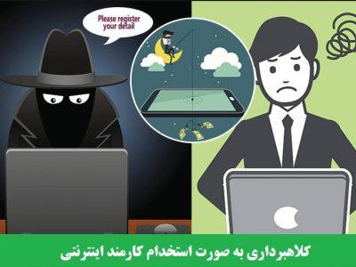 کلاهبرداری به صورت استخدام کارمند اینترنتی