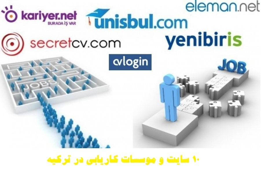 سایت و موسسات کاریابی در ترکیه