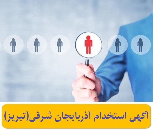 آگهی استخدام آذربایجان شرقی(تبریز)